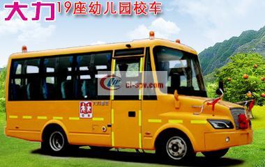 Vigorously 10-19 seat kindergarten school bus