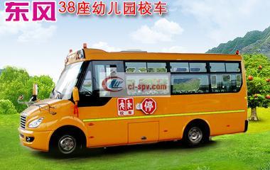 东风24-38座幼儿园校车