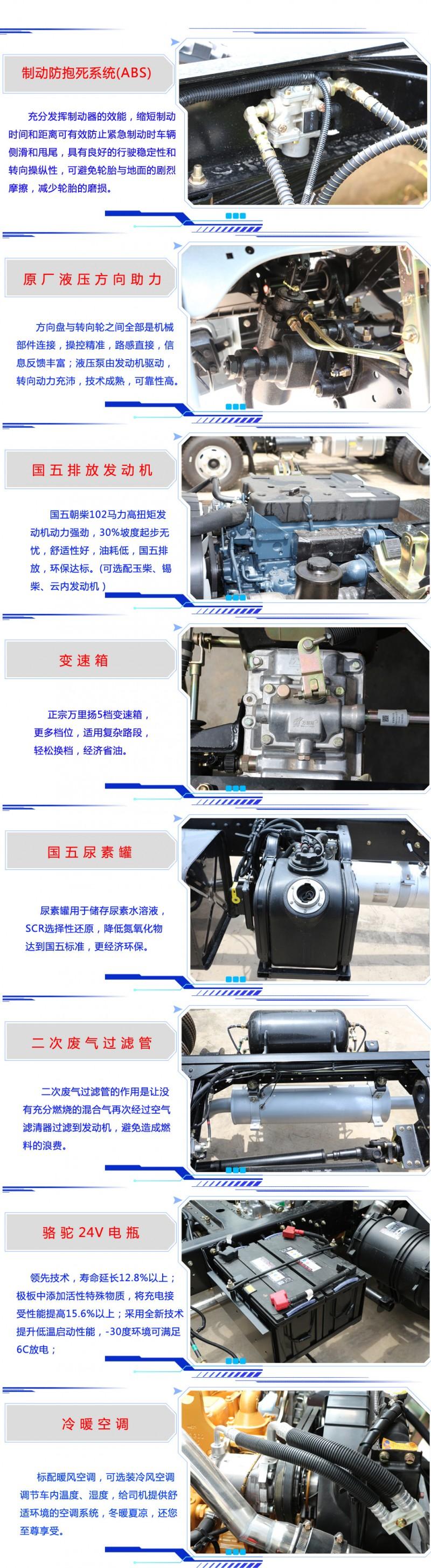 东风多利卡3吨洒水车底盘详细描述