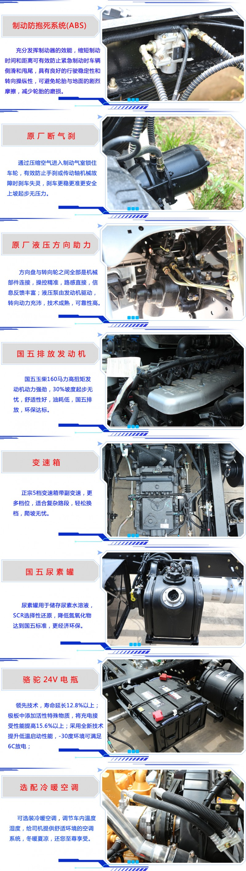 东风御虎12吨洒水车底盘细节描述