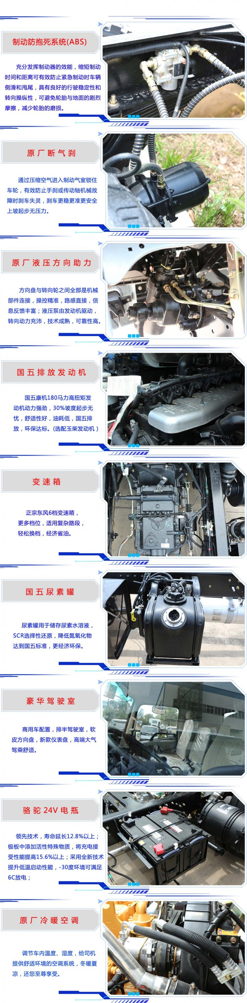 东风D9大多利卡12吨洒水车底盘细节图