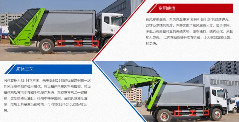 东风D9 12方 Dongfeng Compressed Garbage Truck 亮点