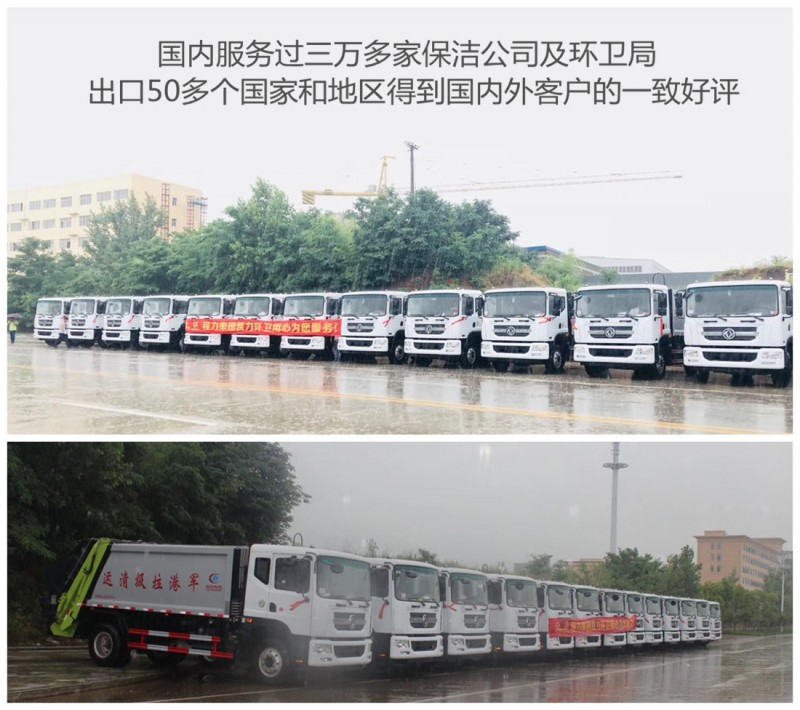 Dongfeng Compressed Garbage Truck  batch delivery