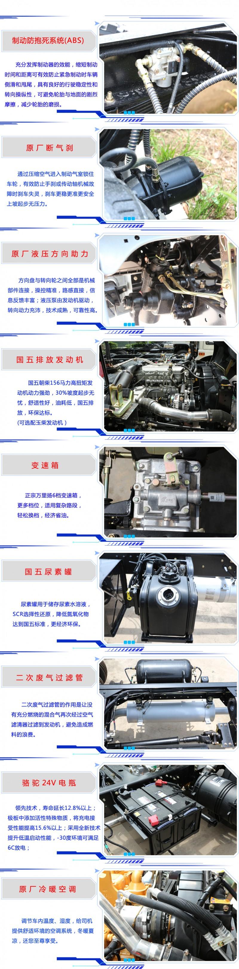 东风多利卡8方 compressed garbage truck 底盘细节描述