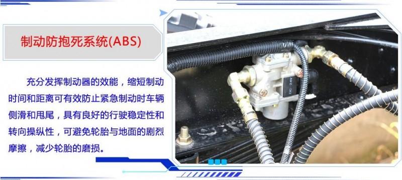 五十铃扫路车底盘制动ABS