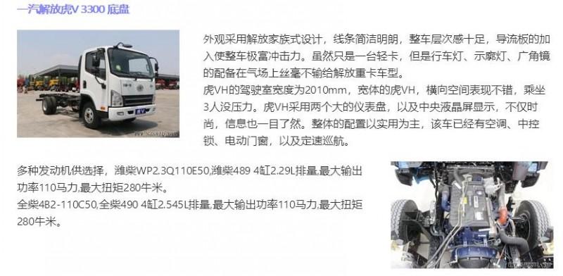 解放虎VN扫路车底盘细节展示图1