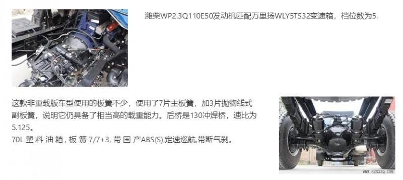 解放虎VN扫路车底盘细节展示2