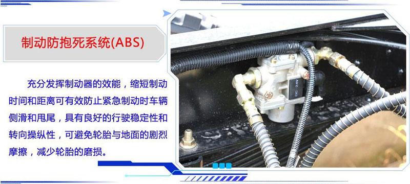 福田3方扫路车底盘制动ABS