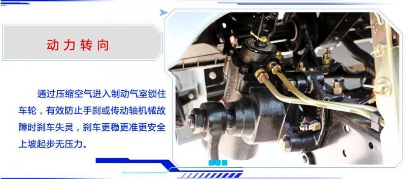 福田3方扫路车底盘动力转向