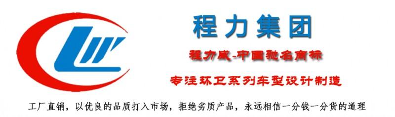 福田康瑞蓝牌清障车 程力集团