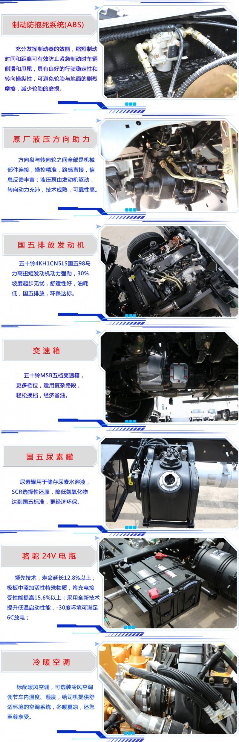 江淮5.6米平板清障车 底盘细节