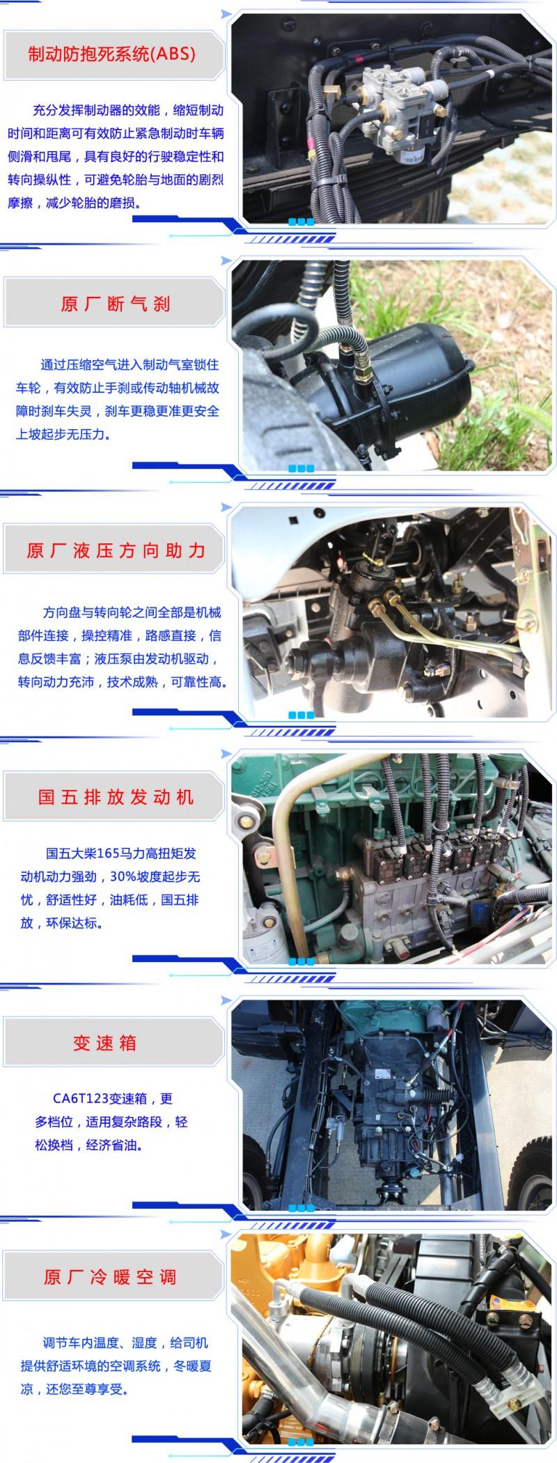 解放虎V5.6米清障车 底盘细节
