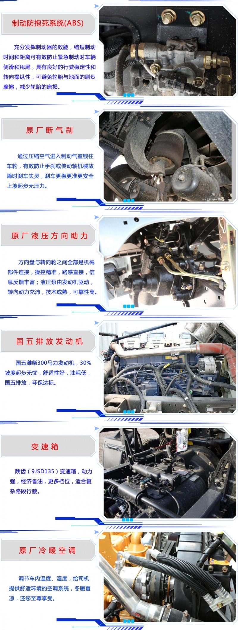 陕汽德龙单桥16吨一拖一清障车 底盘细节
