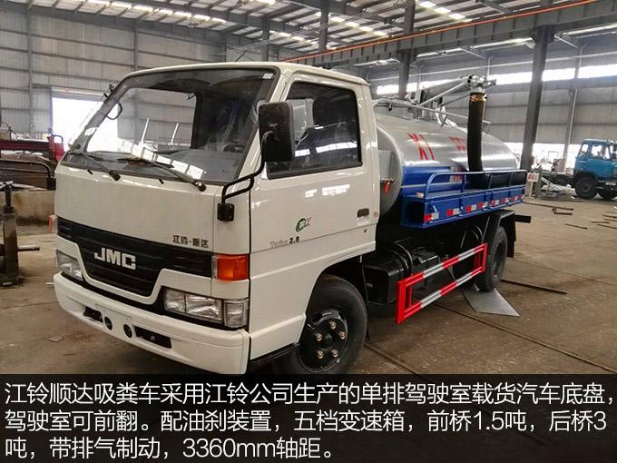 JMC 5 Chariot élévateur à vide cbm d'aspiration fécale